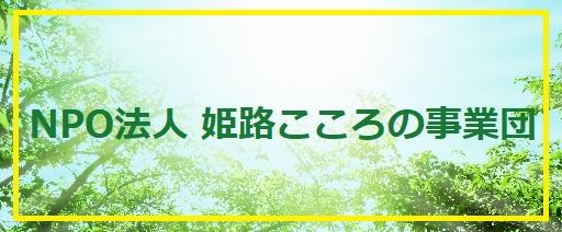 NPO法人 姫路こころの事業団